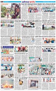 Jalandhar Bani 2021-06-10