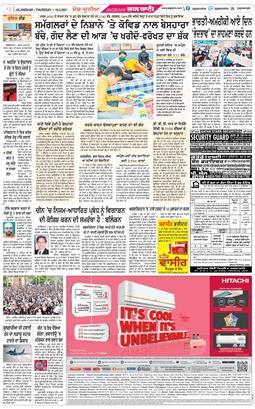 Jalandhar Main 2021-06-10