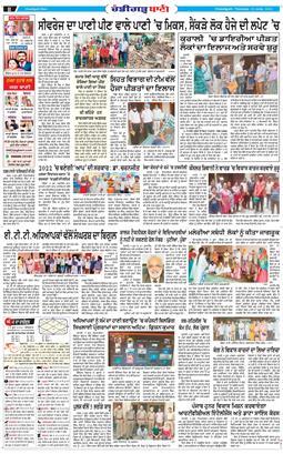 Chandigarh Bani 2021-06-10