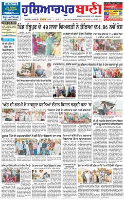 Hoshiarpur Bani 2021-06-10