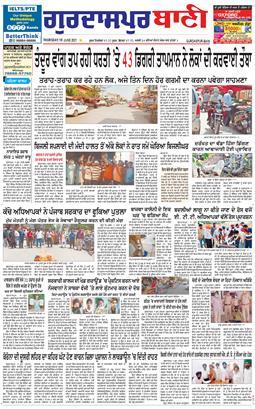 Gurdaspur Bani 2021-06-10