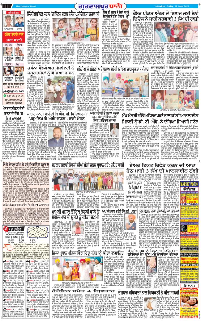 Gurdaspur Bani 2021-06-11