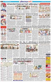 Hoshiarpur Bani 2021-06-11