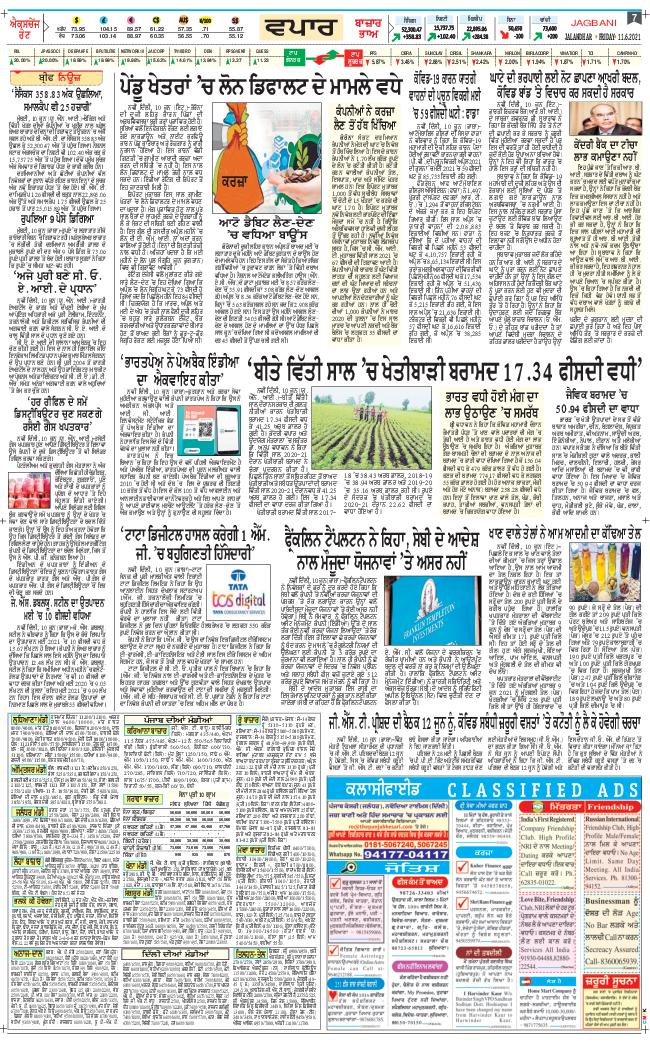 Amritsar Main 2021-06-11