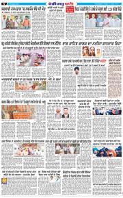 Chandigarh Bani 2021-06-11