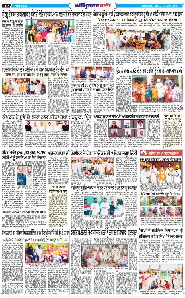 Amritsar Bani 2021-06-11