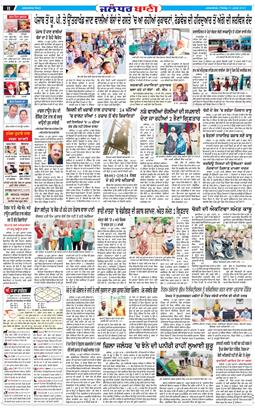 Jalandhar Bani 2021-06-11
