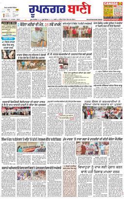 Roopnagar Bani 2021-06-11