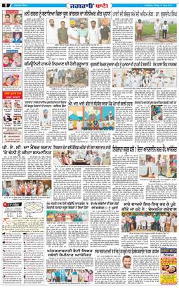 Jagraon Bani 2021-06-11