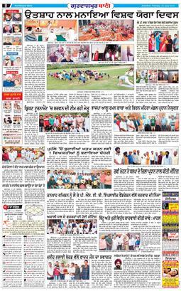 Gurdaspur Bani 2021-06-22