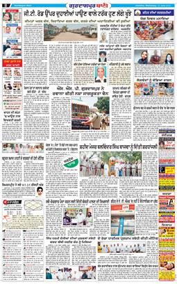 Gurdaspur Bani 2021-06-23