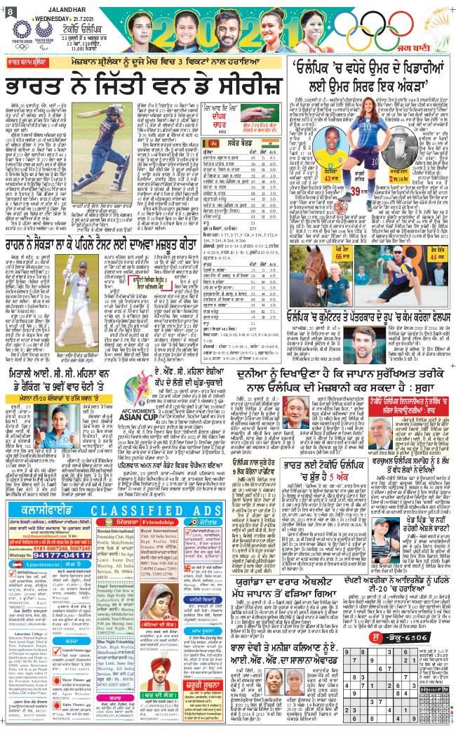 Jalandhar Main 2021-07-21