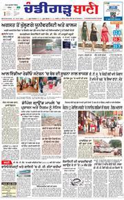 Chandigarh Bani 2021-07-21