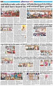 Hoshiarpur Bani 2021-07-21