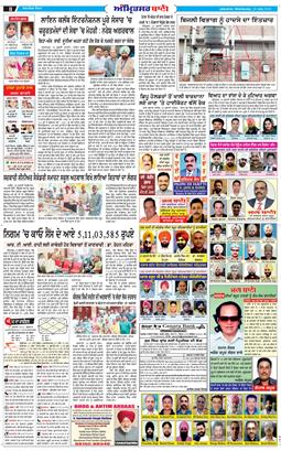 Amritsar Bani 2021-07-21