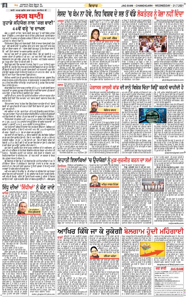 Chandigarh Main 2021-07-21