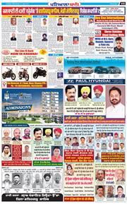 Fatehgarh Sahib Bani 2021-07-21