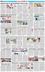 Roopnagar Bani 2021-07-21