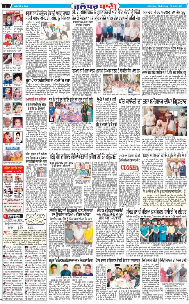 Jalandhar Bani 2021-07-21