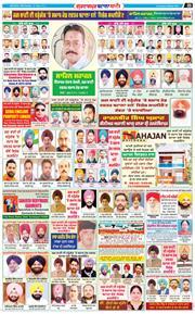 Gurdaspur Bani 2021-07-21