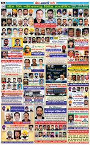 Jagraon Bani 2021-07-21