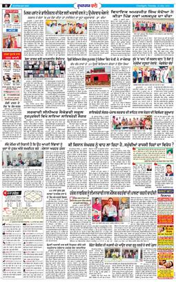 Roopnagar Bani 2021-07-22