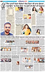 Amritsar Bani 2021-07-22