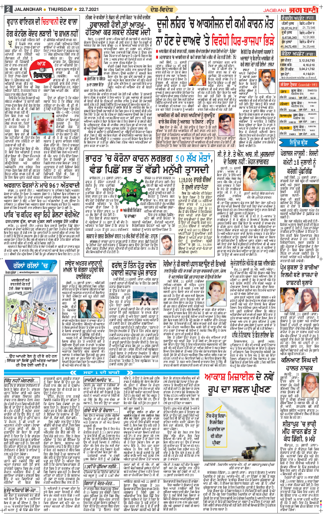 Jalandhar Main 2021-07-22