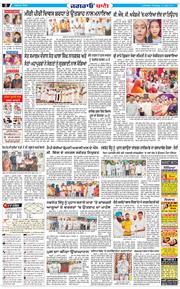 Jagraon Bani 2021-07-22
