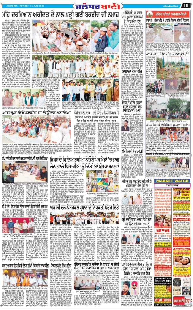 Jalandhar Bani 2021-07-22