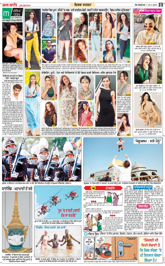Amritsar Main 2021-07-22
