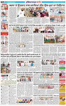 Hoshiarpur Bani 2021-07-22
