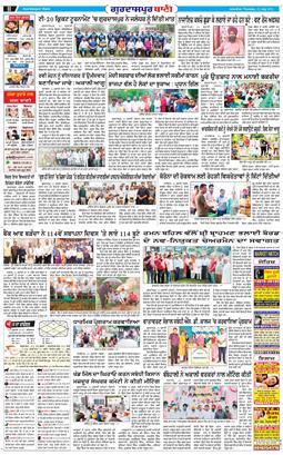 Gurdaspur Bani 2021-07-22