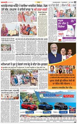 Chandigarh Main 2021-07-22