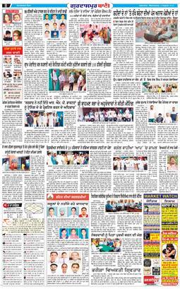 Gurdaspur Bani 2021-08-04
