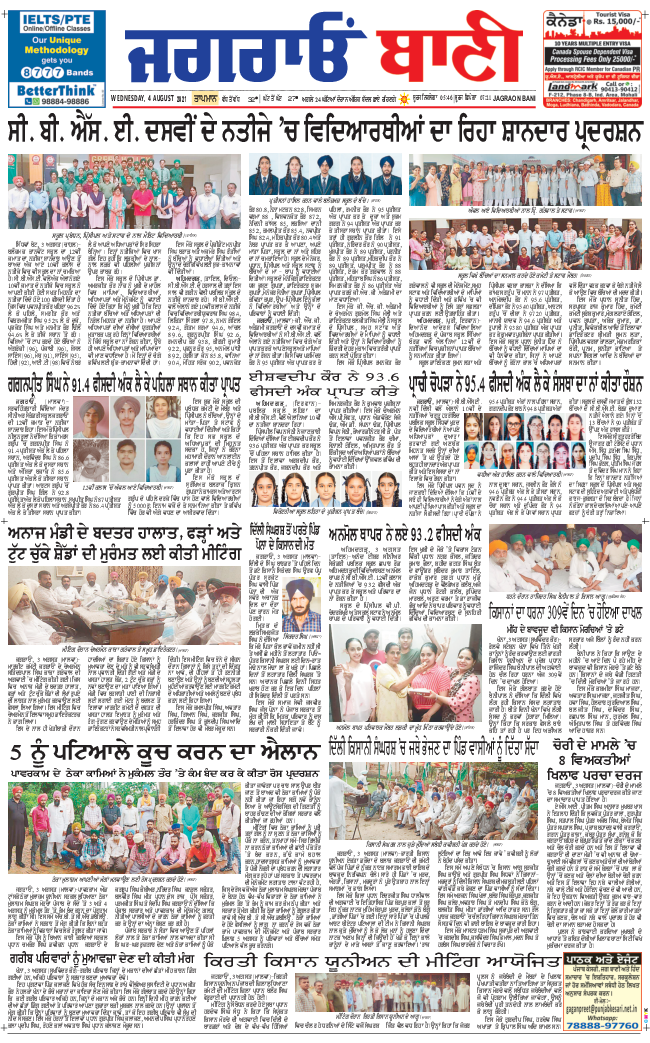 Jagraon Bani 2021-08-04