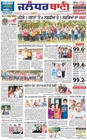 Jalandhar Bani 2021-08-04
