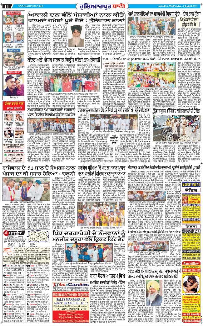 Hoshiarpur Bani 2021-08-04