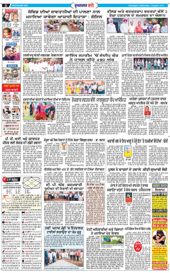 Roopnagar Bani 2021-08-04