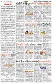 Amritsar Main 2021-08-04