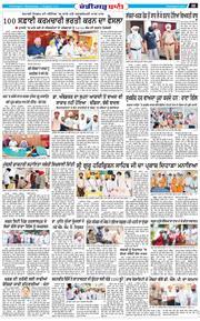 Chandigarh Bani 2021-08-04