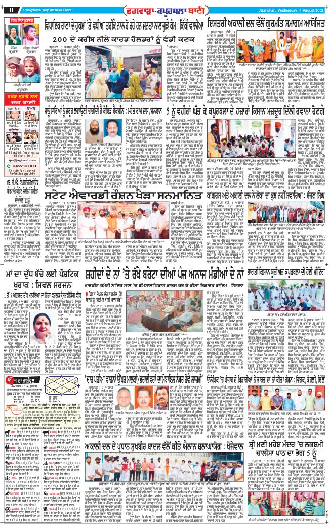 Kapurthala Bani 2021-08-04