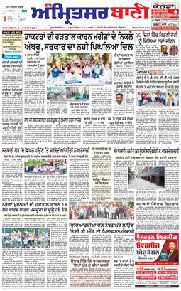 Amritsar Bani 2021-08-05