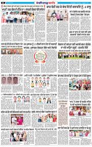 Chandigarh Bani 2021-08-05