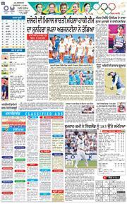 Amritsar Main 2021-08-05