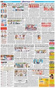 Hoshiarpur Bani 2021-08-05