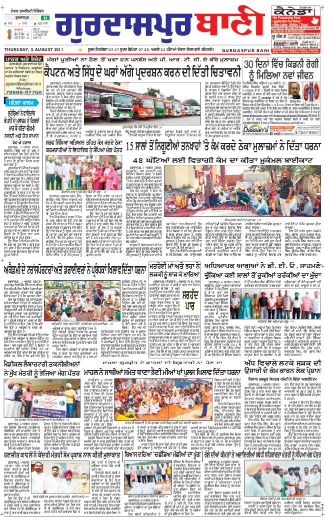 Gurdaspur Bani 2021-08-05