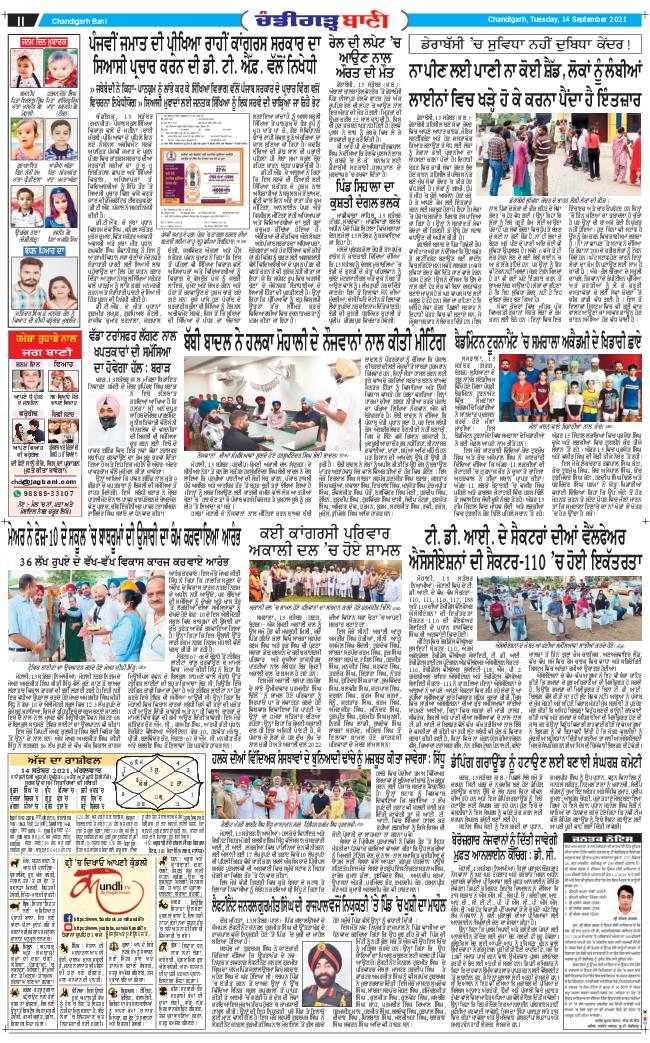 Chandigarh Bani 2021-09-14