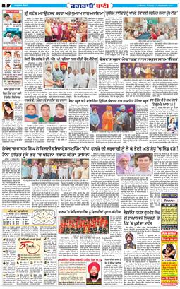 Jagraon Bani 2021-09-14