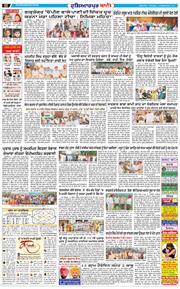 Hoshiarpur Bani 2021-09-14